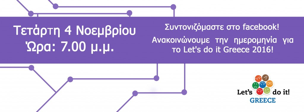 Save the date 2015 τελικό